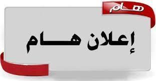 اعلان / الى طلبة كلية القانون جامعة القادسية (الاعتراضات)