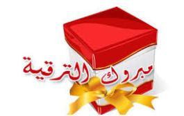 مبروك الترقية العلمية للتدريسيين علي حبيب جابر البديري ,كاظم حسن السنيدي,باسم حميد الخلف