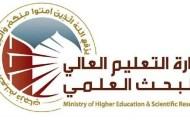 التعليم : إعادة الطلبة المرقنة قيودهم في الدراسات العليا للعام 2015/2016 المنضمين للحشد الشعبي الى الدراسة