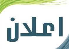 اعلان نتائج الفصل الاول طلبة المرحلة الاولى لكلية الطب البيطري جامعة القادسية