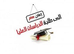 اعلان /الى طلبة الدراسات العليا الماجستير طفيليات للعام الدراسي 2016-2017