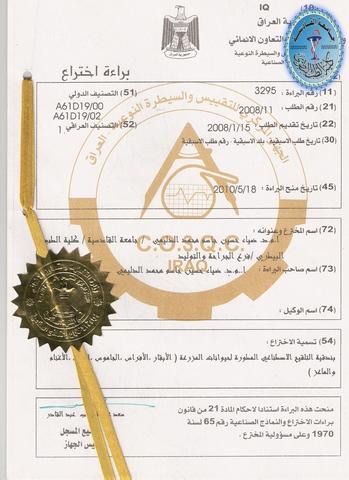 بندقية التلقيح الاصطناعي المطورة لحيوانات المزرعة/أ.د. ضياء حسين جاسم