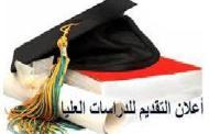 اعلان بدء التقديم للدراسات العليا