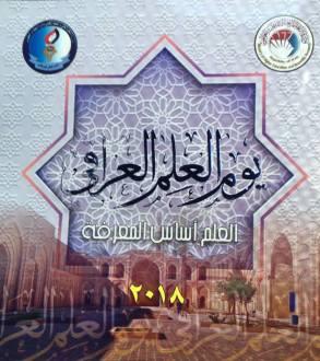جوائز يوم العلم العراقي للعام 2017