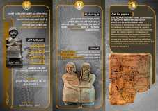 كلية الاثار في جامعة القادسية تعقد مؤتمرها العلمي الدولي الافتراضي الثاني لآثار بلاد الرافدين