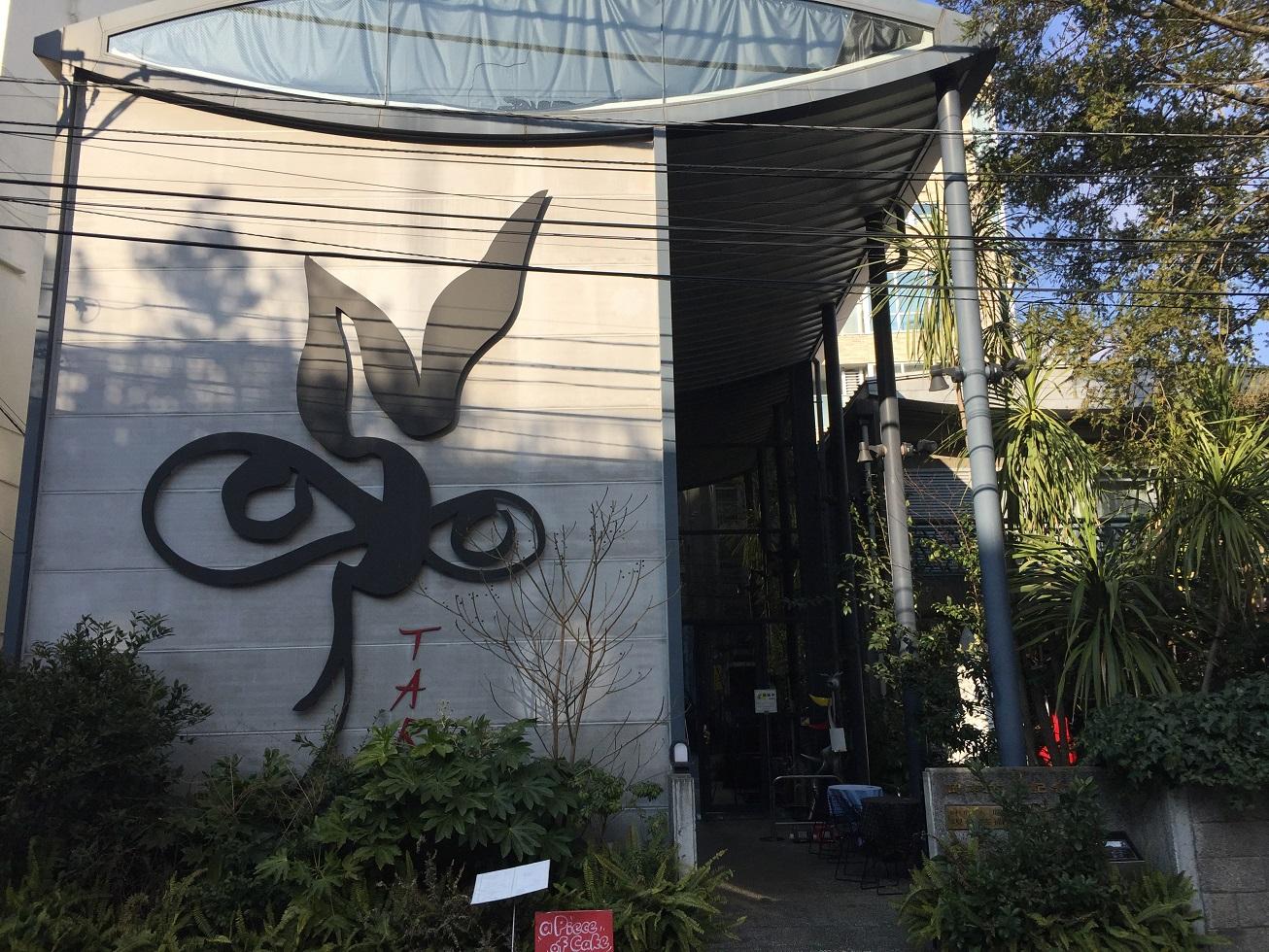 南青山『岡本太郎記念館』 企画展【太陽の塔1967-2018 岡本太郎が問いかけたもの】