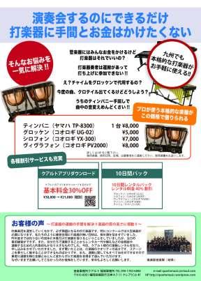 打楽器レンタル広告福岡A4 20170507 ウラ.compressed