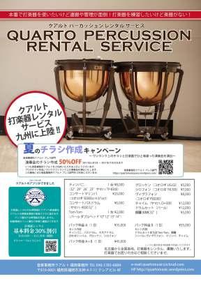 打楽器レンタル広告福岡A4 20170507