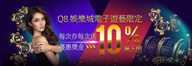 【Q8娛樂城優惠】老虎機「每次存每次送」優惠獎金10%無上限