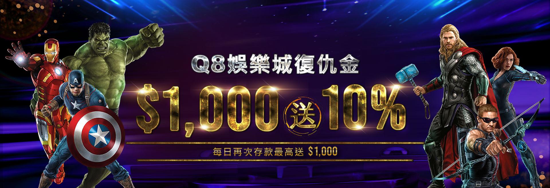 【娛樂城優惠】復仇金每日再次存款1,000送10%