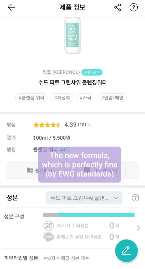 keep cool hwahae ewg rating k-beauty new formula