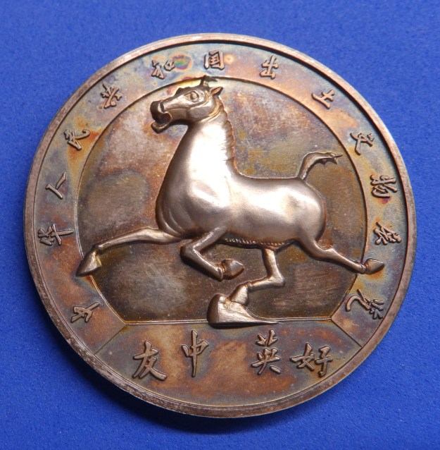 Flying Horse of Gansu medallion - obverse