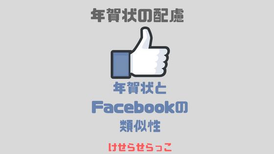 【年賀状の配慮】年賀状は他人のリア充ぶりをFacebookで見て凹むのと同じか!Facebook