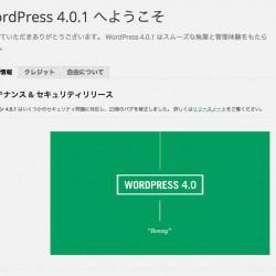 WordPress 4.0.1 アップデート。4.1 も間近、その前のバグフィックス。