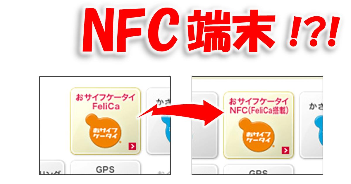 NFCスマホを「かざす」で、業務フローを変える?