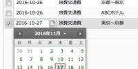 capture-1120-task-form-date-calendar-input