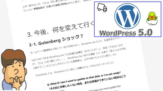Wordpress 5.0 too simple