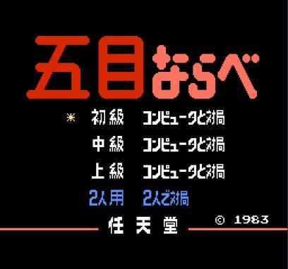 gomoku-narabe-1