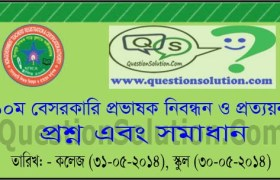 10th NTRCA Question Solution 2014