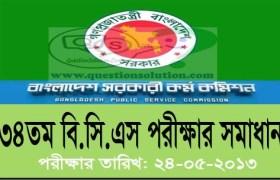 34th BCS Preli MCQ Question Solve 2013