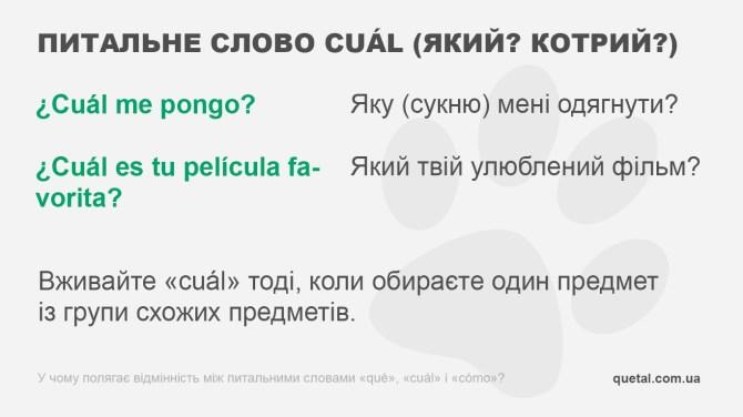 Запитання cuál в іспанській