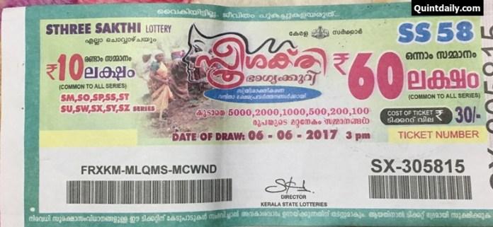 SS 58 Kerala Lottery Result Stree Shakti