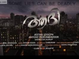 Aadhi Malayalam Movie
