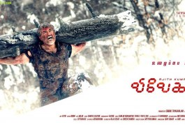 Vivegam Tamil Movie Rating [4/5],Audience Review