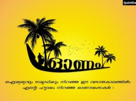 Happy Onam Wishes 2017, Happy Onam Images 2017