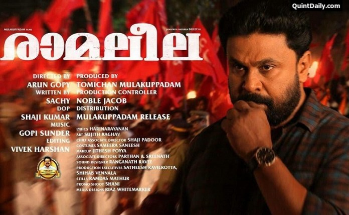 ramaleela movie review