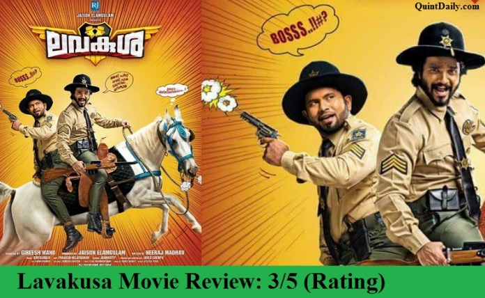 Lavakusa Movie review
