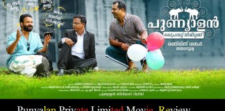 Punyalan Private Limited Movie Review