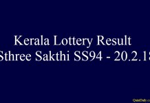 Sthree Sakthi SS94 #SthreeSakthiSS94 #LotteryResultSS94 quintdaily.com