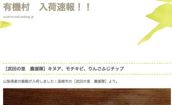 [武田の里 農援隊]キヌア、モチキビ、りんごふじチップ 有機村 入荷速報!!