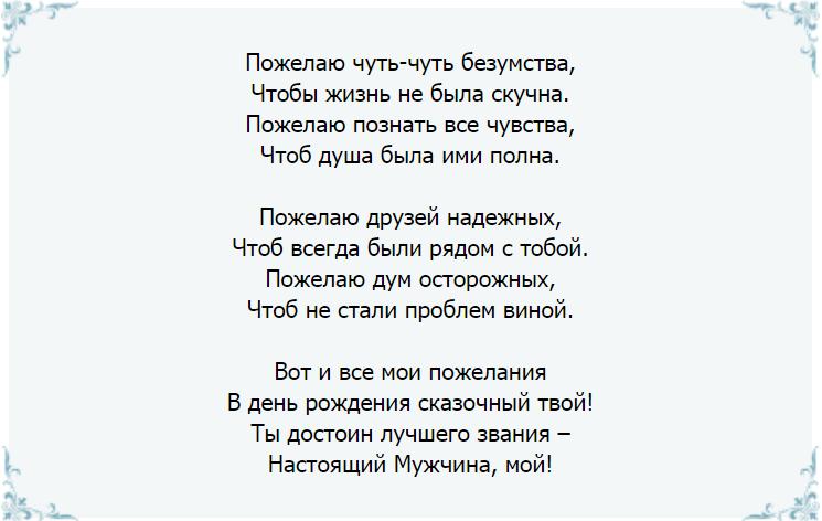 стихотворение для мужа от жены