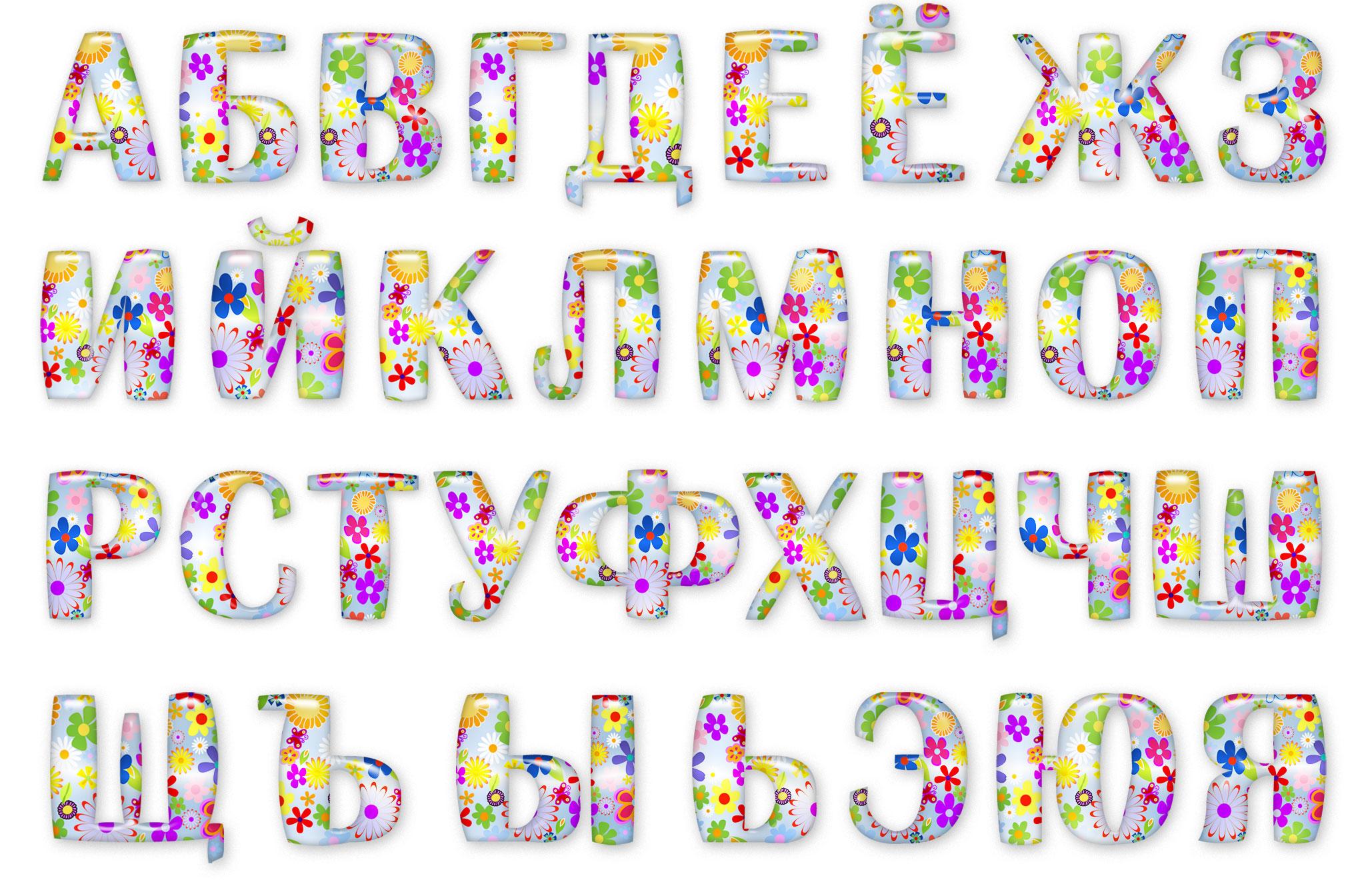 алфавит русский красивые буквы картинки выбор