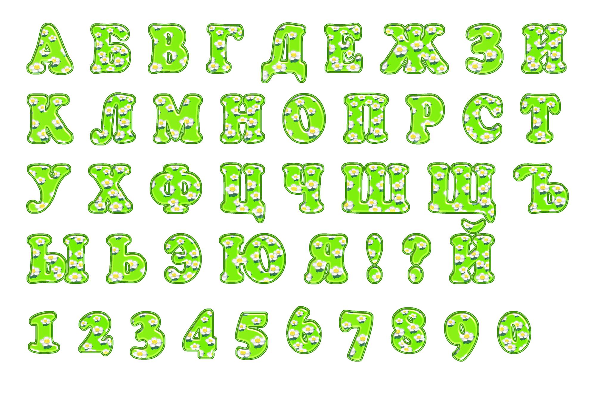подобных картинки с буквами русского алфавита красивые что наш народ