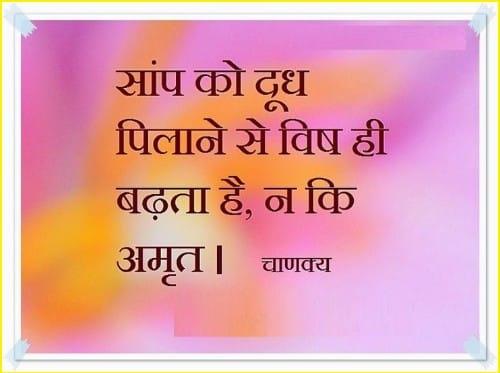 chanakya quotes on karma