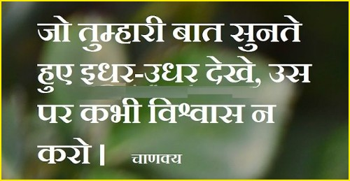 chanakya top quotes
