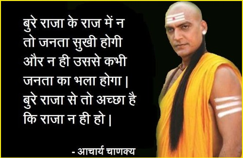chanakya quotes on country