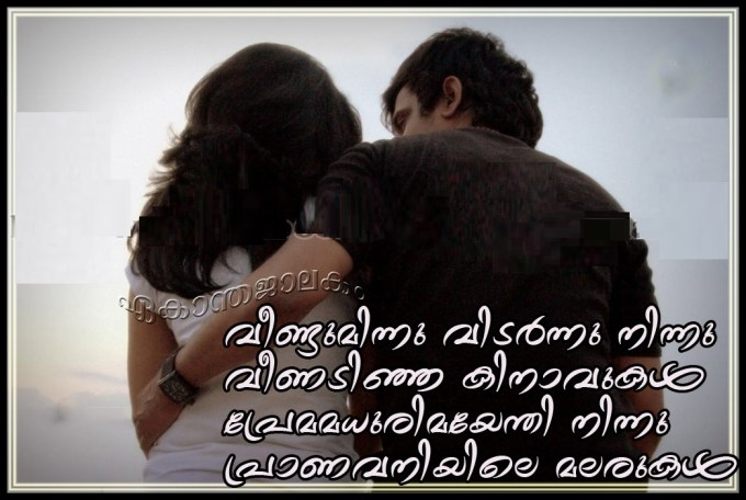 Best Beautiful Love Quotes For Her In Malayalam Image Collection