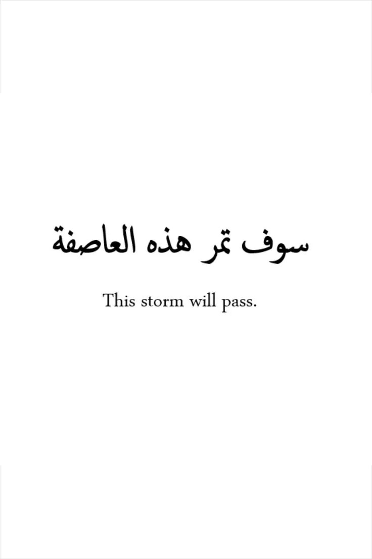 Arabic Love Quotes For Him 25 Arabic Love Quotes For Him With Images  Quotesbae
