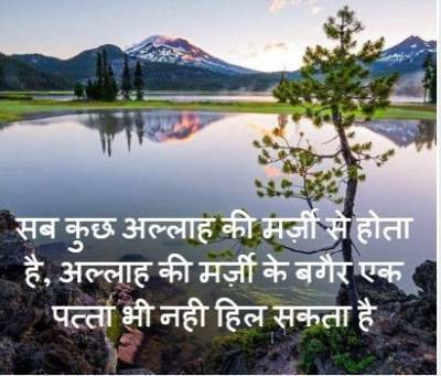 The record of sayings of prophet muhammad (peace be upon him) are known as ahadit, the word ahadit is a plural word of hadit / hadees. Islamic Quotes In Hindi Translated In English Quotesdownload