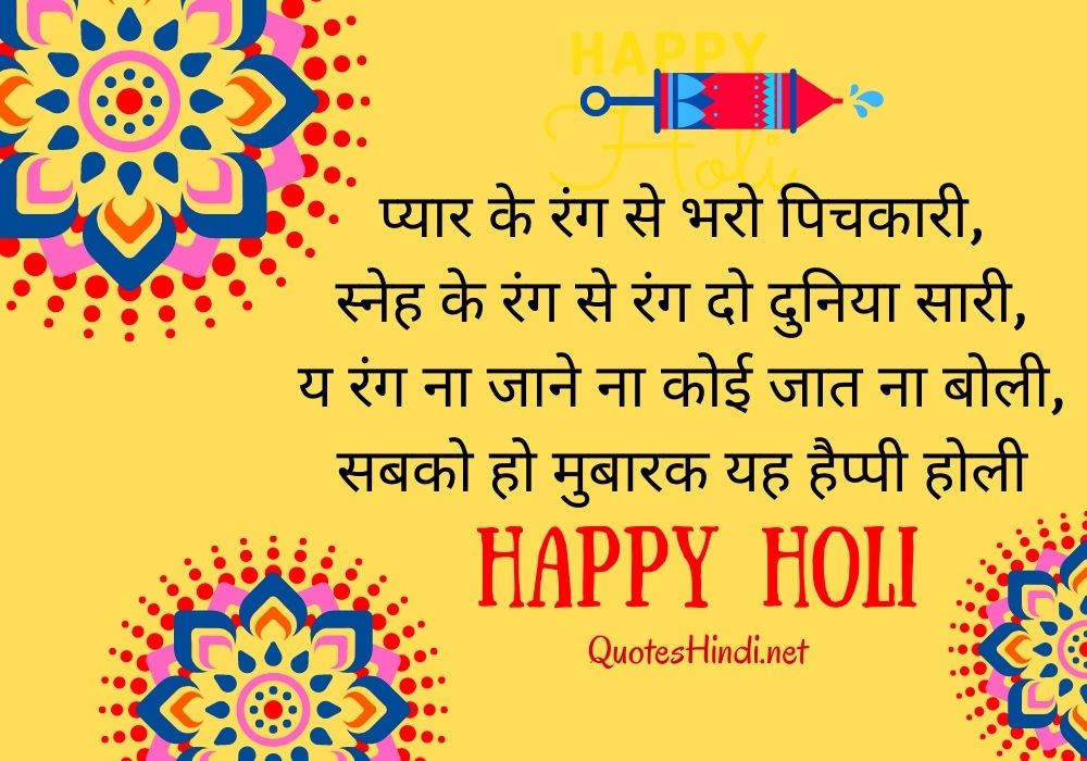 holi quotes in hindi, holi quotes for family in hindi