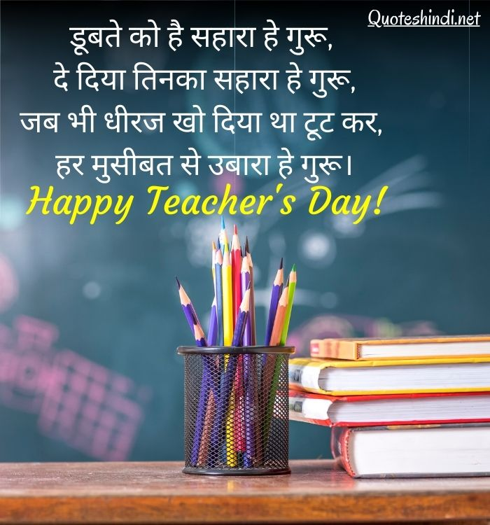 happy teachers day quotes in hindi, teachers day wishes