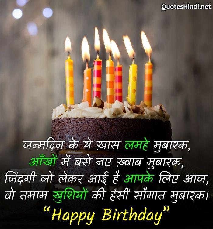 Happy birthday wishes in Hind, जन्मदिन की हार्दिक शुभकामनाएं