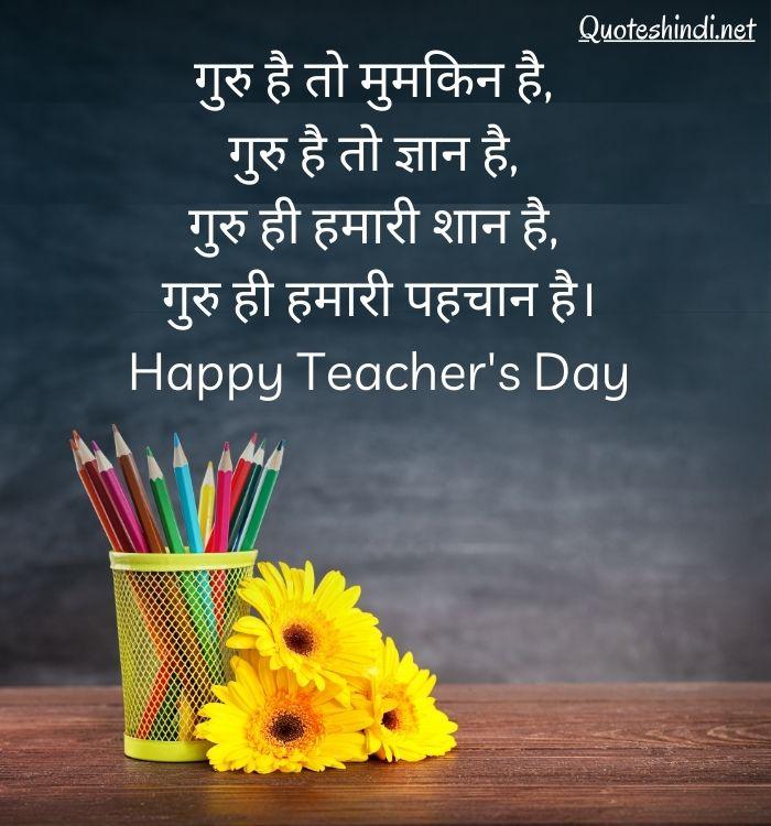 teachers day quotes wishes in hindi , टीचर्स डे कोट्स