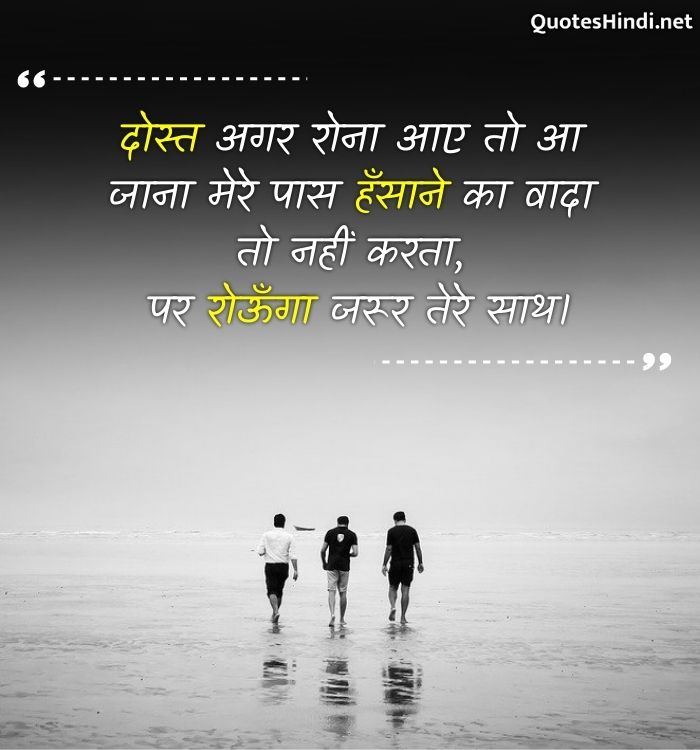 sad emotional quotes in hindi, emotional msg in hindi
