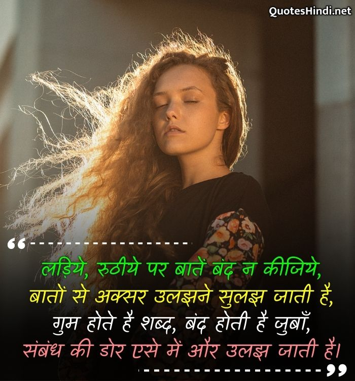 relationship quotes in hindi