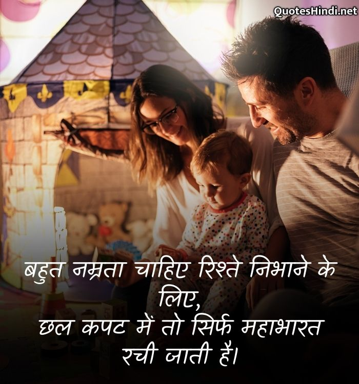 family thought in hindi